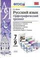 Русский язык 7-9 кл. Орфографический тренинг